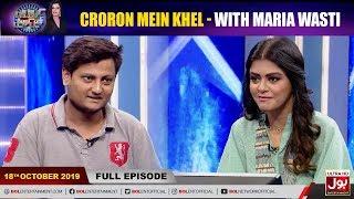 Croron Mein Khel with Maria Wasti | 18th October 2019 | Maria Wasti Show | BOL Entertainment