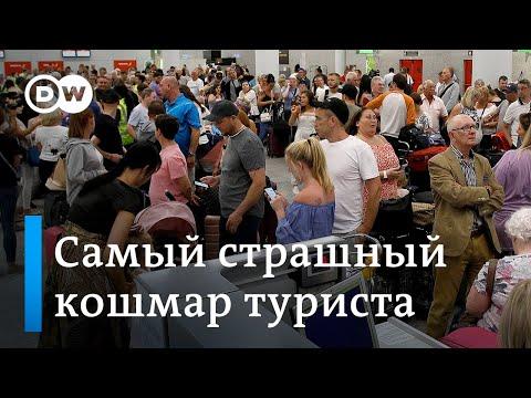 Самый страшный кошмар туриста: обанкротился старейший туроператор Европы. DW Новости (23.09.2019)