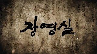Video KBS Jang Yeongsil opening (장영실 오프닝) download MP3, 3GP, MP4, WEBM, AVI, FLV Oktober 2019