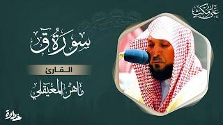 سورة ق مكتوبة / ماهر المعيقلي