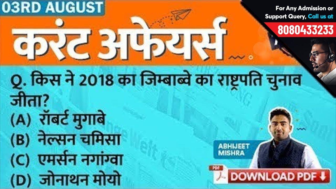 Gk Capsule In Hindi Pdf
