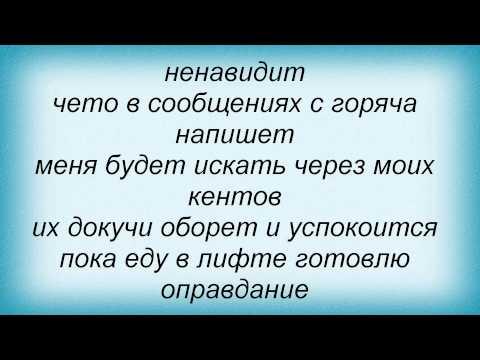 текст песни она такая: