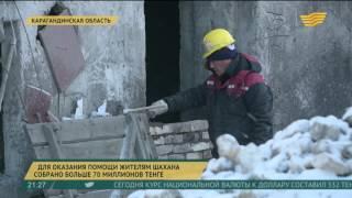 Для оказания помощи жителям Шахана собрано больше 70 миллионов тенге