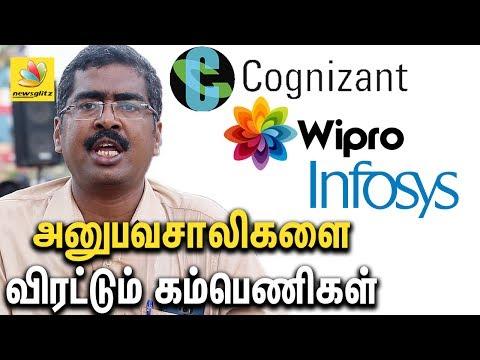 அனுபவசாலிகளை விரட்டும் IT கம்பெணிகள்   CTS, Wipro, Infosys lays off IT Employees   2017