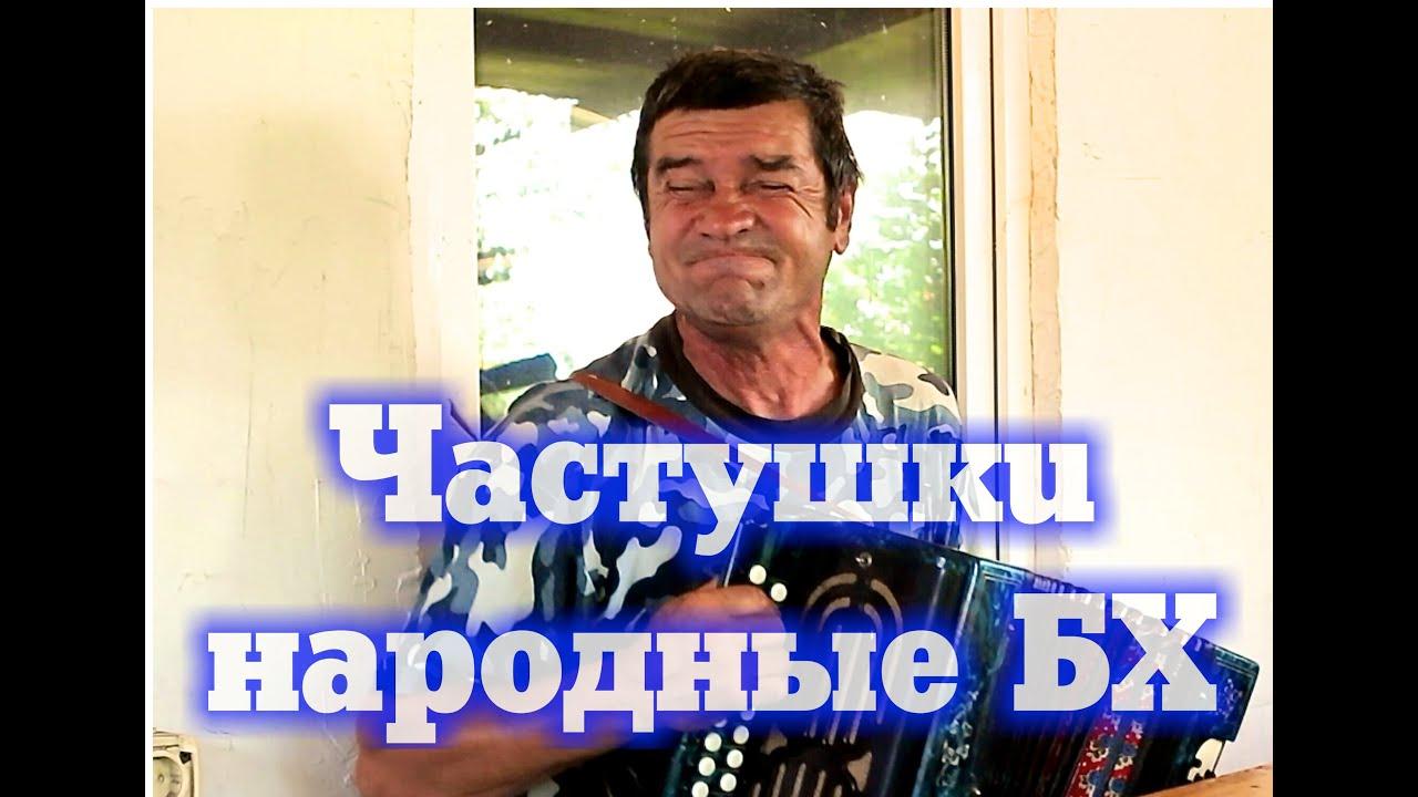 частушки русские народные текст скачать