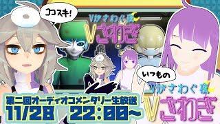 【Vさわぎ#2.5】Vがさわぐ夜!オーディオコメンタリー【マスター、いつもので】