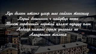opozit sho ft egshiglen amidraliin togloom lyrics