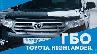 ГБО 4-5 поколения Pride AEB на Toyota Highlander