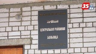 В Харовской ЦРБ отремонтируют терапевтическое отделение