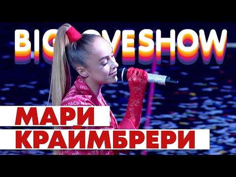 МАРИ КРАЙМБРЕРИ - МНЕ ТАК ХОРОШО [Big Love Show 2020]