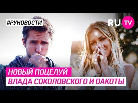Новый поцелуй Влада Соколовского и Daкоты