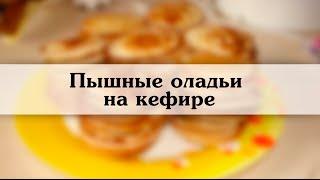 пышные оладьи на кефире  Простой и вкусный рецепт