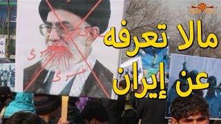 حقائق مثيرة عن إيران والخميني قبل انتفاضة إيران الحالية - كل ما تريد معرفته عن الجمهورية الإيرانية