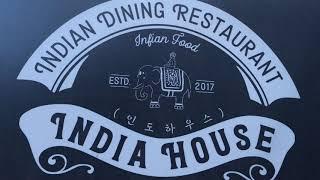 이천아울렛맛집 인도하우스 분위기좋은 레스토랑