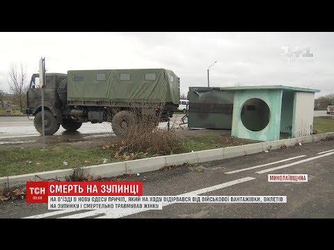На Миколаївщині причеп від військового авто відірвався та вбив жінку