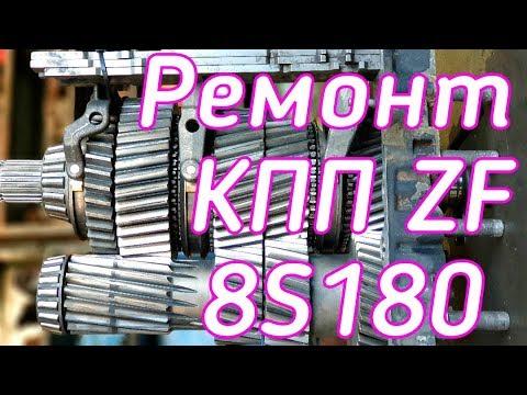 Ремонт КПП ZF 8S180