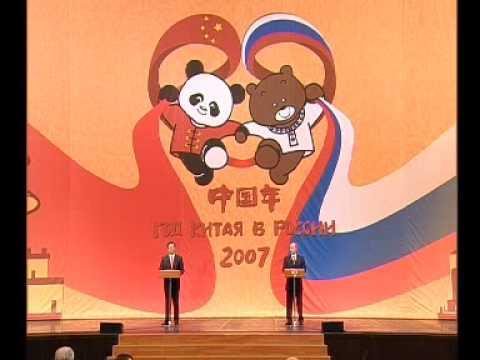 В.Путин.Церемония открытия Года Китая.26.03.07.Part 3