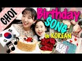 Download Happy Birthday Song In Korean Mp4 Mp3