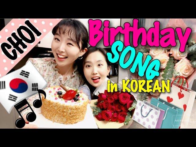 Happy Birthday Song In Korean With English Translation Romanized ̃ì¼ì¶•í•˜ ˅¸ëž˜ ̄ë¬¼ Present Korean Lang Youtube