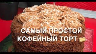 Самый простой торт| кофейный торт| бюджетный торт