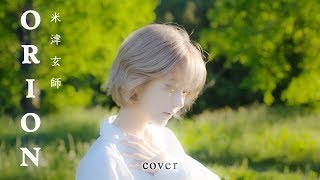 Gambar cover [MV]orion - 米津玄師 Cover by yurisa