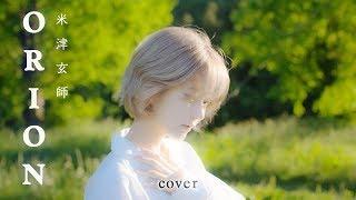 [MV]orion - 米津玄師 Cover by yurisa