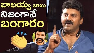 Actor Sameer Superb Words About Balakrishna | Balayya Is Great | TFPC