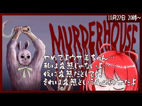 【MURDER HOUSE】 殺しの館やります #01 【Xbox SERIES X】