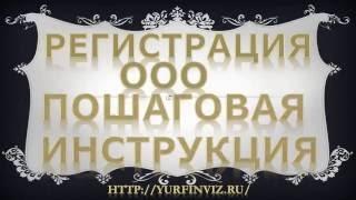 Регистрация ООО – пошаговая инструкция(, 2016-10-24T00:17:03.000Z)