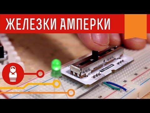 Ползунковый потенциометр для Arduino и Iskra JS в формате Troyka-модуля. Железки Амперки