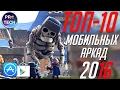 Лучшие игры для IOS и Android 2016 Аркады ТОП 10 mp3