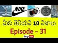 Unknown Facts in Telugu | Episode- 31  | Interesting and Amazing Facts