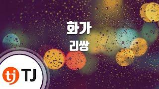 [TJ노래방] 화가 - 리쌍 (Painter - Lee Ssang) / TJ Karaoke