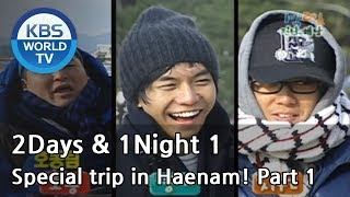 2 Days and 1 Night Season 1 | 1박 2일 시즌 1 - Special trip in Haenam!, part 1