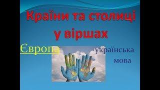 Країни і столиці у віршах_Європа_ українська мова