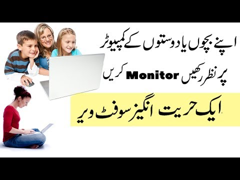 How to Monitor Your kids / employee without knowing them Urdu /Hindi from YouTube · Duration:  9 minutes 53 seconds
