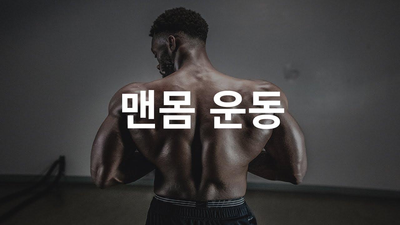 맨몸 운동을 통한 근육 성장의 한계는 어디까지일까?