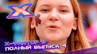 Х-фактор 9 (2018). Выпуск 4. Кастинг во Львове