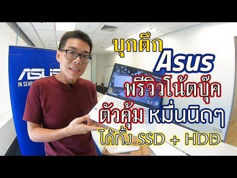 Preview – ASUS VivoBook 14 X412 ได้ Windows 10 / SSD + HDD ราคา 12,990 บาท