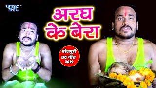 आ गया Alok Ranjan का नया सबसे हिट छठ गीत 2019 | Ugi Jayi Purub Ke Or | Bhojpuri Chhath Geet