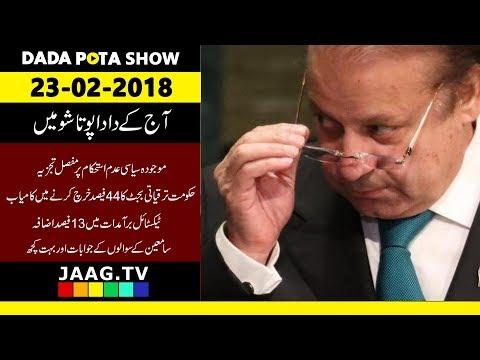 Dada Pota Show | Political Situation Pakistan PSDP Textile Exports Jump Political Economy | 23-02-18