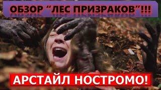 Лес призраков (2016) / Arstayl Nostromo /