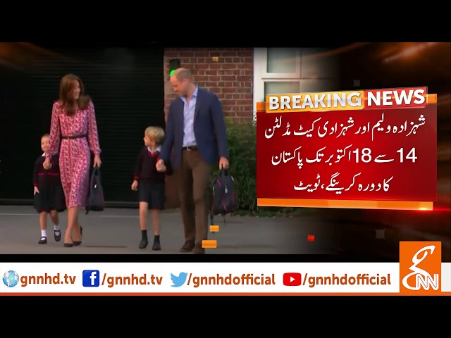Prince William and Princess Kate Middleton to Visit Pakistan | GNN | 20 September 2019