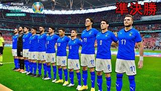 #5【ウイイレ2021】欧州最強のナショナルチームを決める大会「UEFA EURO 2020」にイタリア代表で挑戦!【試合レベル:レジェンド】