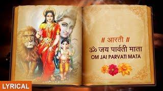 Om Jai Parvati Mata, Parvati Aarti with Hindi, English Lyrics By ANURADHA PAUDWAL I HD Lyrical Video