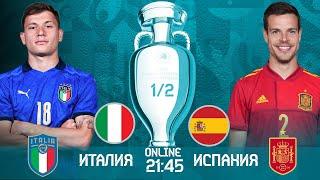 Италия Испания Евро 2021 Онлайн Трансляция