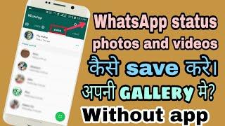 How to save a WhatsApp status photos on gallery no app no root!WhatsApp की स्टेटस फोटोस को गैलरी में