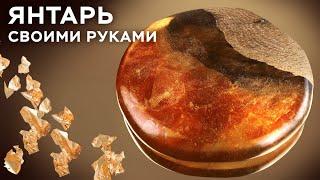 янтарь - своими руками // ШКОЛА КОМПОЗИТОВ // COMPOSIT-STROY.RU