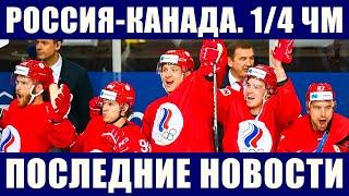 Хоккей ЧМ 2021 Россия Канада Все пары 1 4 финала таблицы расписание игр плей офф Рейтинг сб