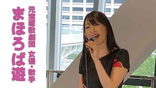 宝塚歌劇団出身の女優・歌手 まほろば遊さまへのプレミアム・インタビュー (中部電力 MIRAI TOWER 3F特設スタジオにて撮影) <プロフィール> 宝塚歌劇団出身。